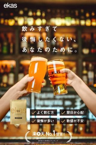 エカス(ekas)とは? アルコール,対策サプリメント,飲み過ぎ,エカス