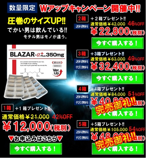 ブレイザーα(BLAZAR-α)は公式ページで ブレイザーα,サイズアップ,増大サプリメント,体験