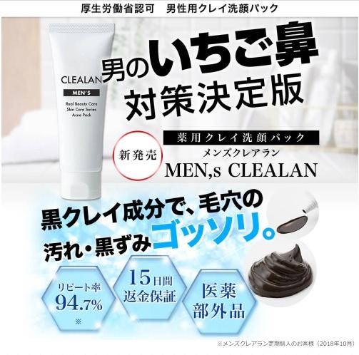 メンズクレアランとは? いちご鼻,洗顔料,メンズ,メンズクレアラン