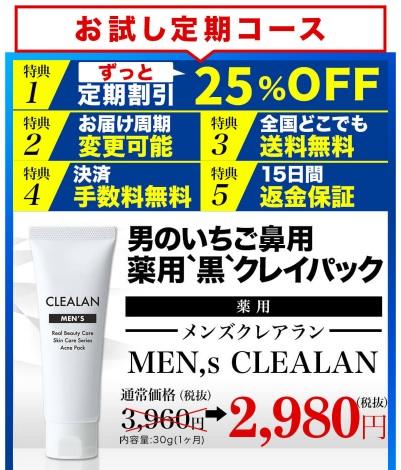 メンズクレアランは公式ページがお得! いちご鼻,洗顔料,メンズ,メンズクレアラン