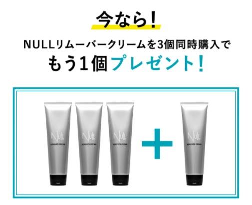NULLリムーバークリームは公式ページがお得です!nullリムーバークリーム,髭,陰部,口コミ,市販,薬局