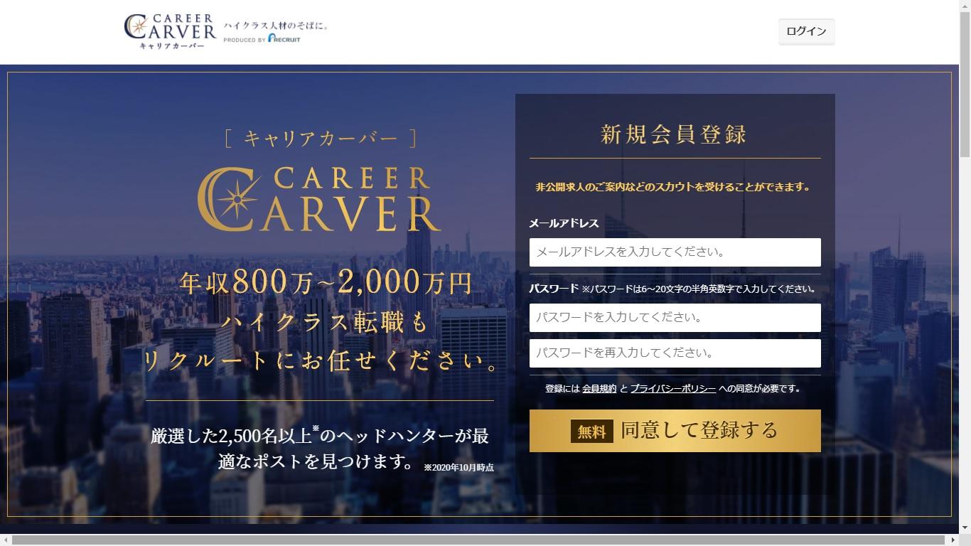 キャリアカーバー 転職サイト,おすすめ,50代