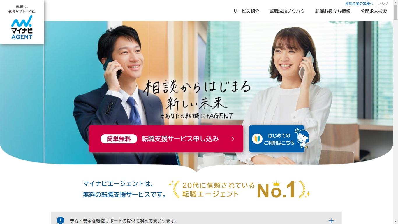 マイナビエージェント 転職サイト,おすすめ,50代