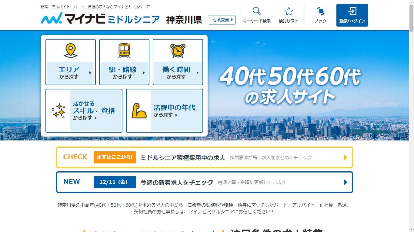 マイナビミドルシニア 転職サイト,おすすめ,50代