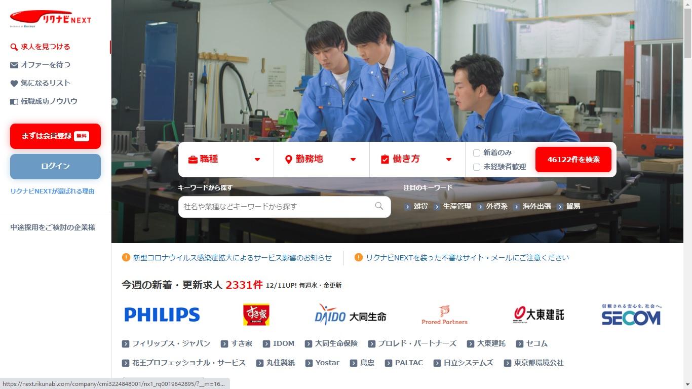 リクナビNEXT 転職サイト,おすすめ,50代