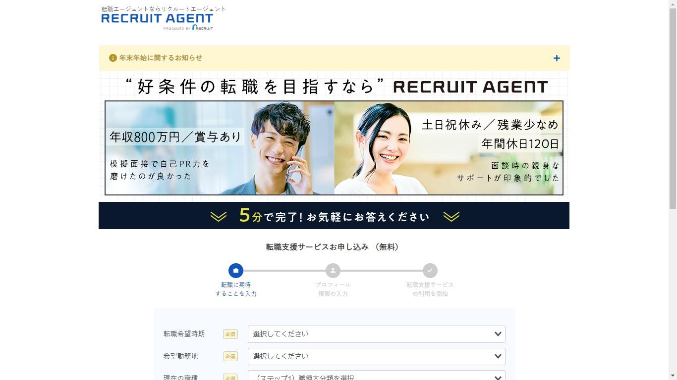 リクルートエージェント 転職サイト,おすすめ,50代