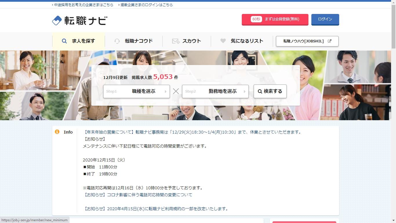 転職ナビ 転職サイト,おすすめ,50代