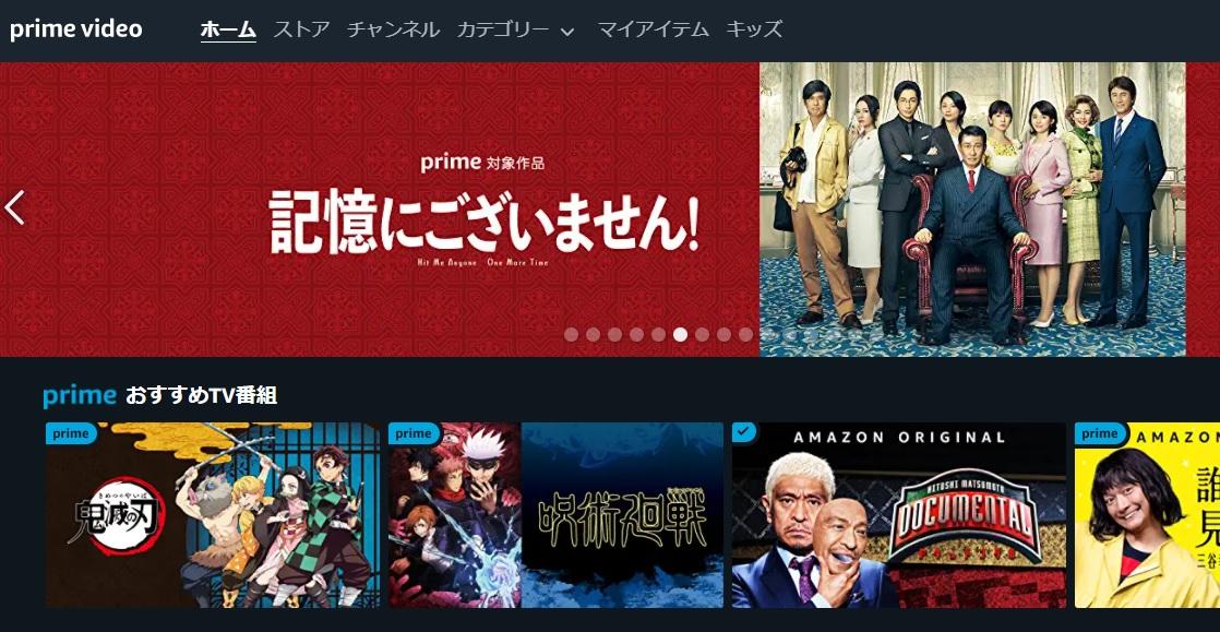 おすすめのビデオ・オン・デマンド Amazonプライム アクマイザー3,無料,動画