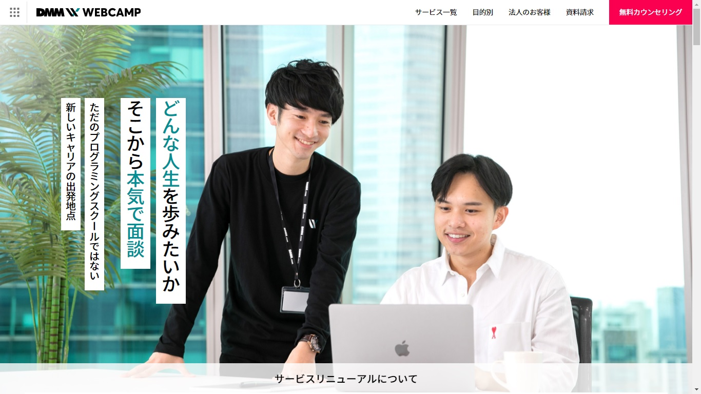 DMM WEBCAMPとは?