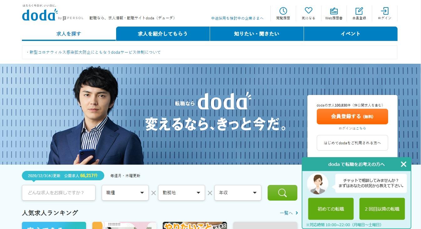 doda(デューダ) 転職サイト,おすすめ,50代