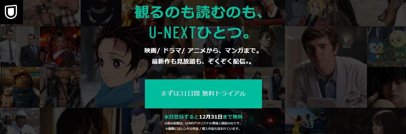 U-NEXTで31日間の無料視聴を利用する方法